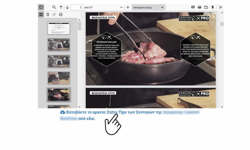 Κατεβάστε το αρχείο: Extra Tips των συνταγών.